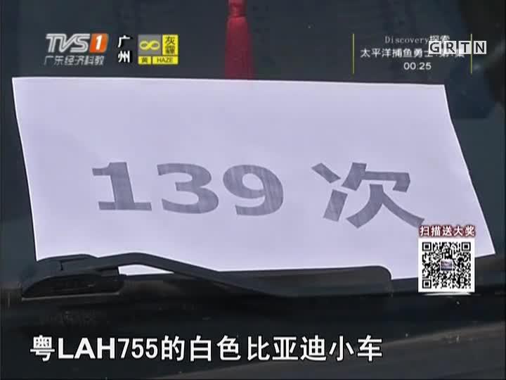 惠州又现最牛司机  违章二百起,罚四万多