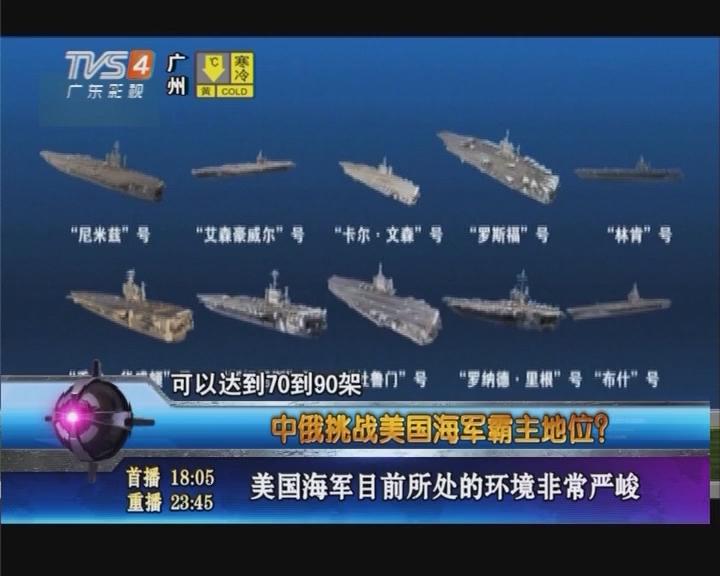 中俄挑战美国海军霸主地位?