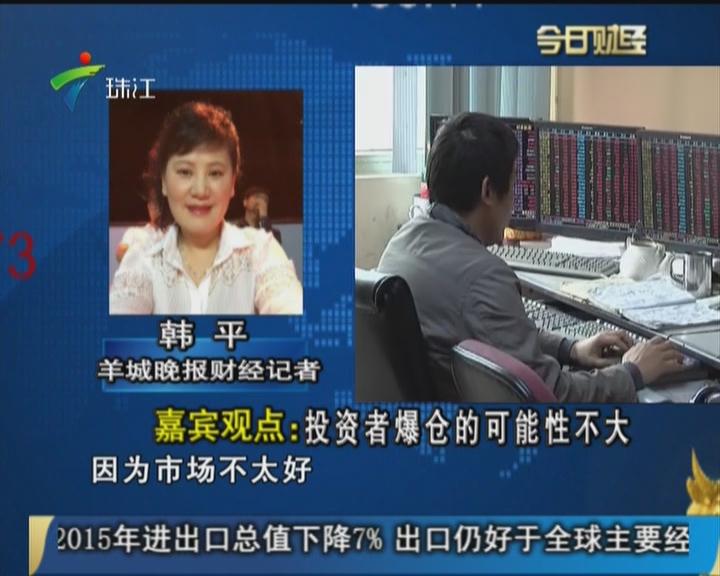 韩平:投资者爆仓的可能性不大