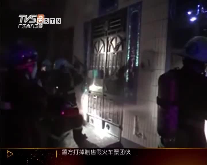 茂名:居民楼一楼大火 7人被困