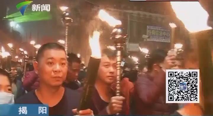 揭阳:阳美火把节 万民同狂欢