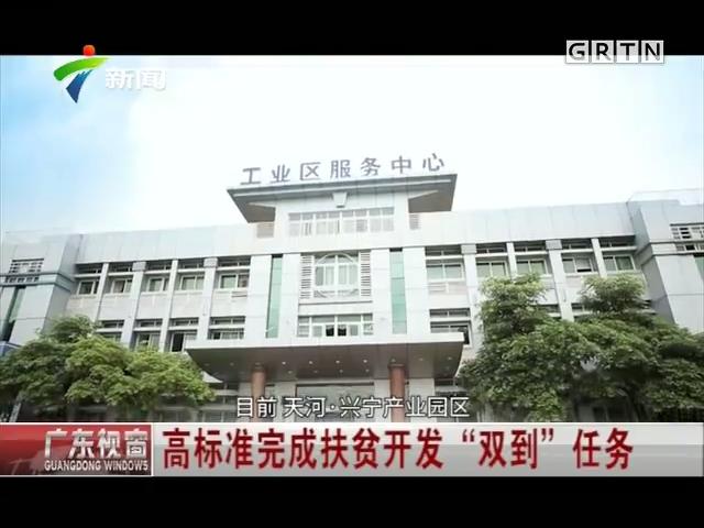 """广州市天河区:高标准完成扶贫开发""""双到""""任务"""