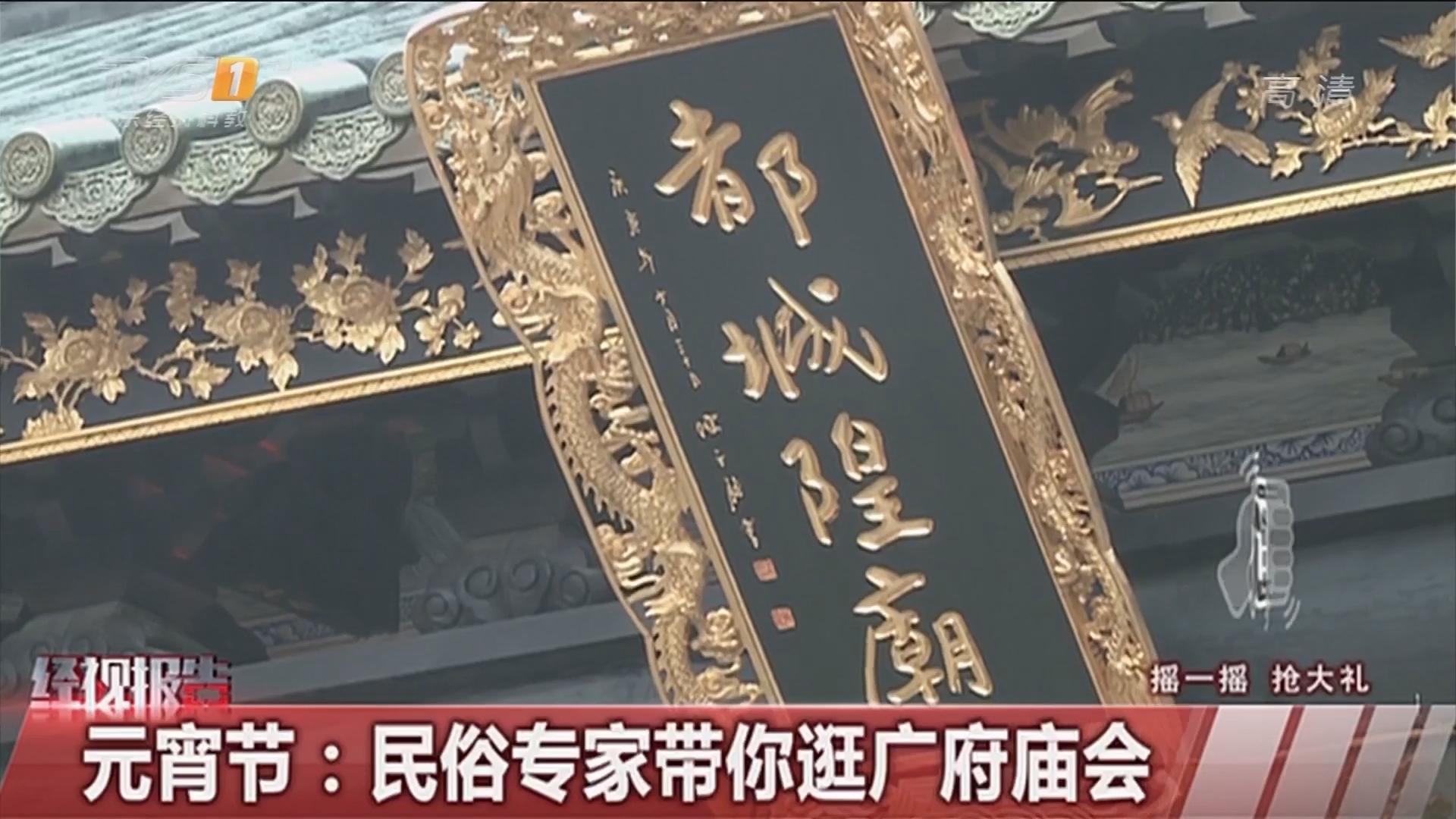 元宵节:民俗专家带你逛广府庙会