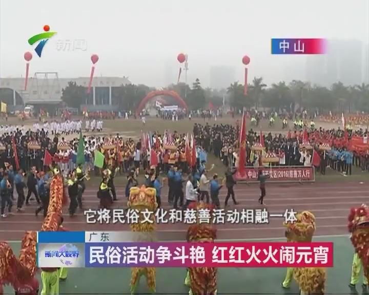 广东:民俗活动争斗艳 红红火火闹元宵