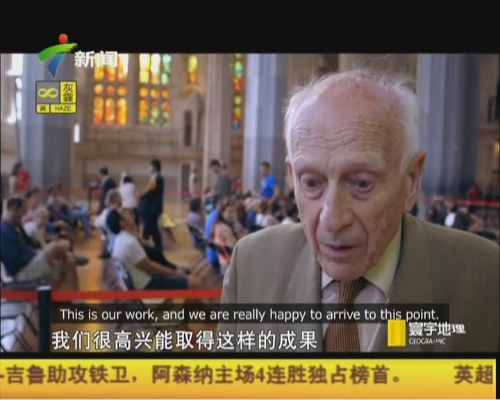 世界遗产大观——圣家族大教堂