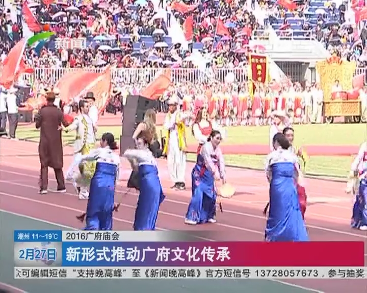2016广府庙会:新形式推动广府文化传承