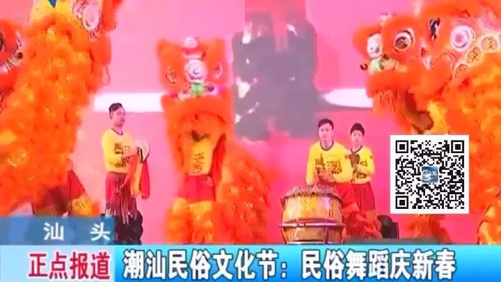 汕头 潮汕民俗文化节:民俗舞蹈庆新春