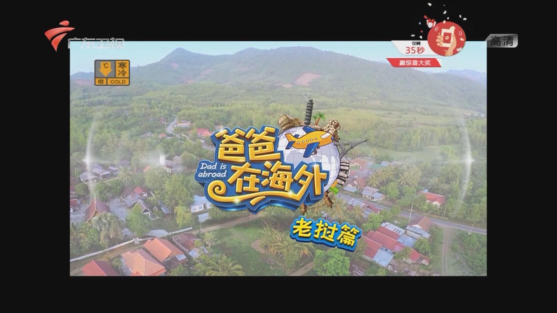 20160122《爸爸在海外》老挝篇