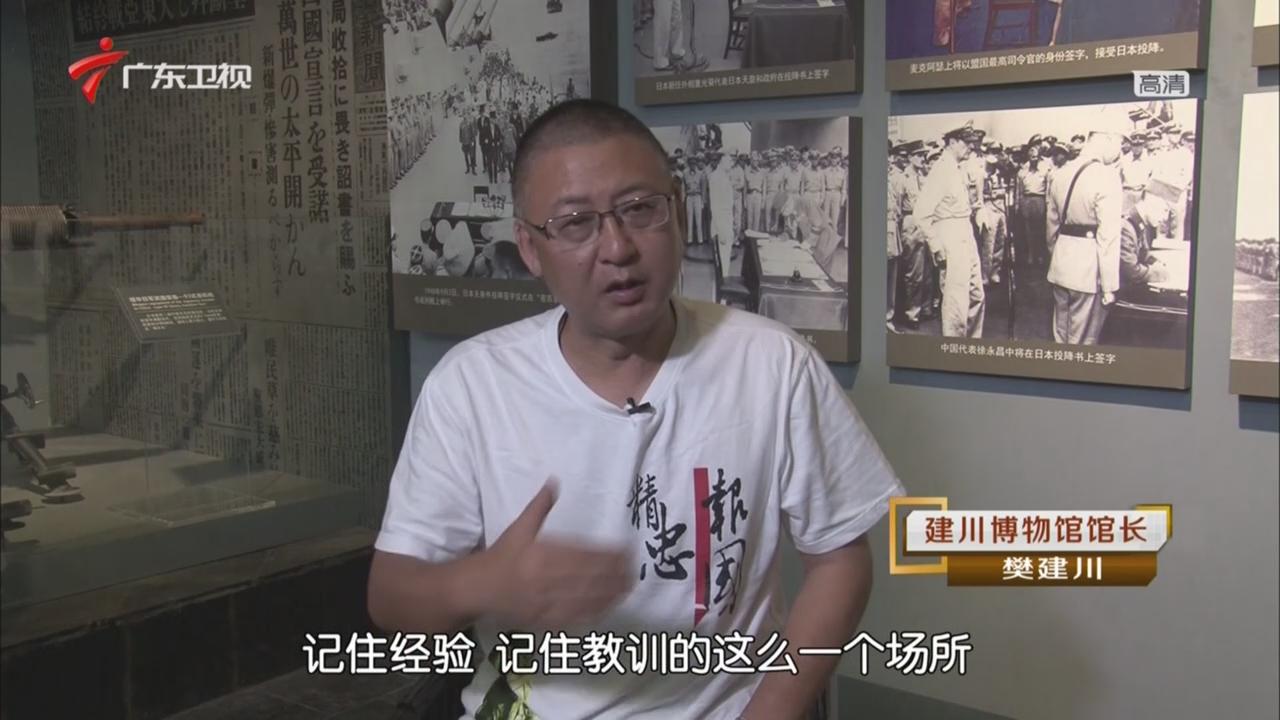 凡人大爱——樊建川和他的抗战博物馆