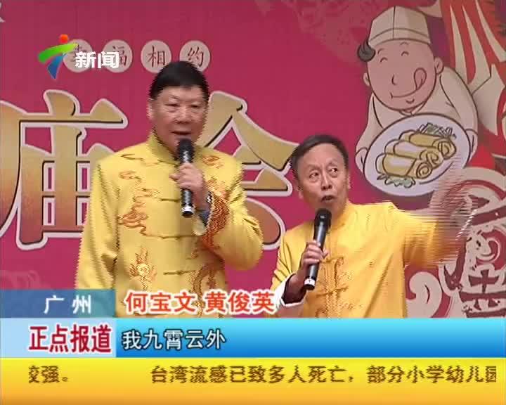 """广州:""""小巷庙会""""进社区 家门口展广府文化(1)"""