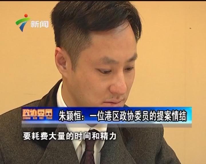 朱颖恒:一位港区政协委员的提案情结