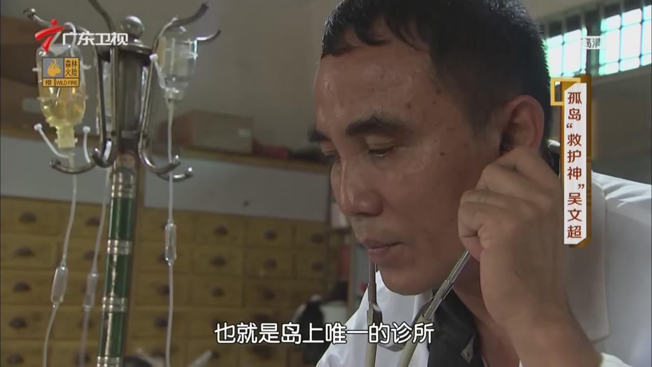 """凡人大爱——孤岛""""救护神""""吴文超"""