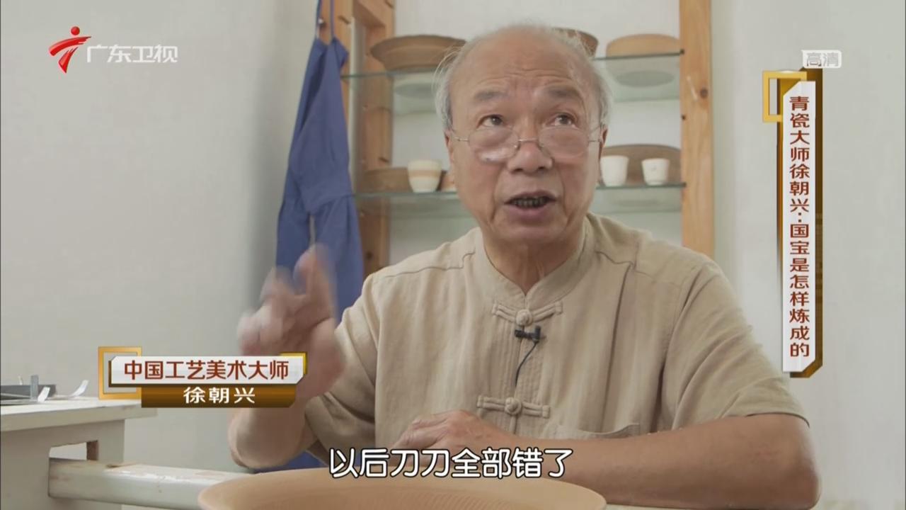 凡人大爱——青瓷大师徐朝兴  国宝是怎样炼成的