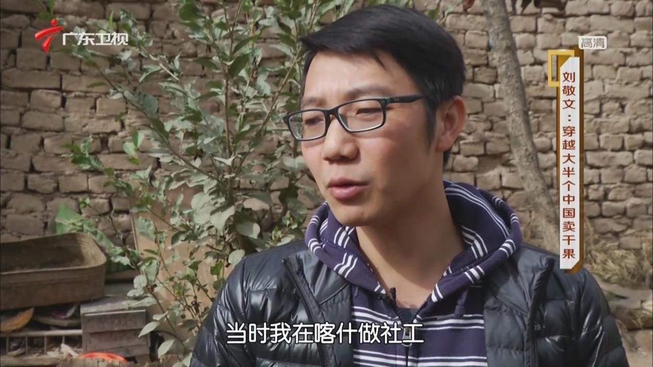 凡人大爱——刘敬文  穿越大半个中国卖干果