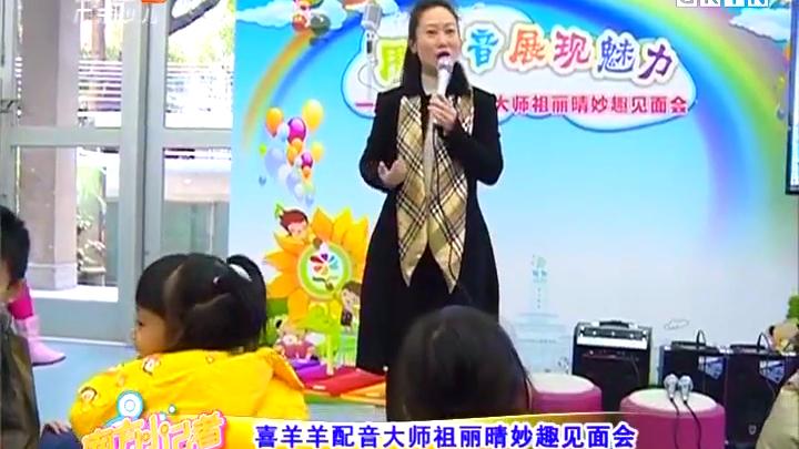 喜羊羊配音大师祖丽晴妙趣见面会 在广州少年儿童图书馆举行