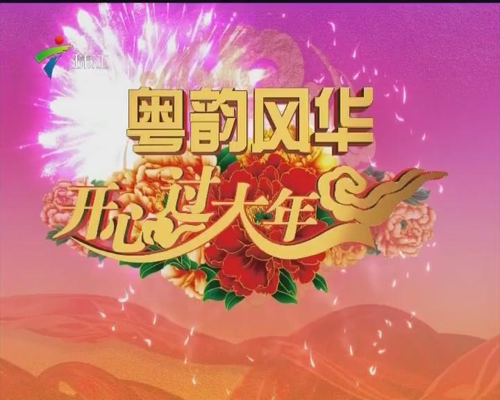 《粤韵风华》20160228全集