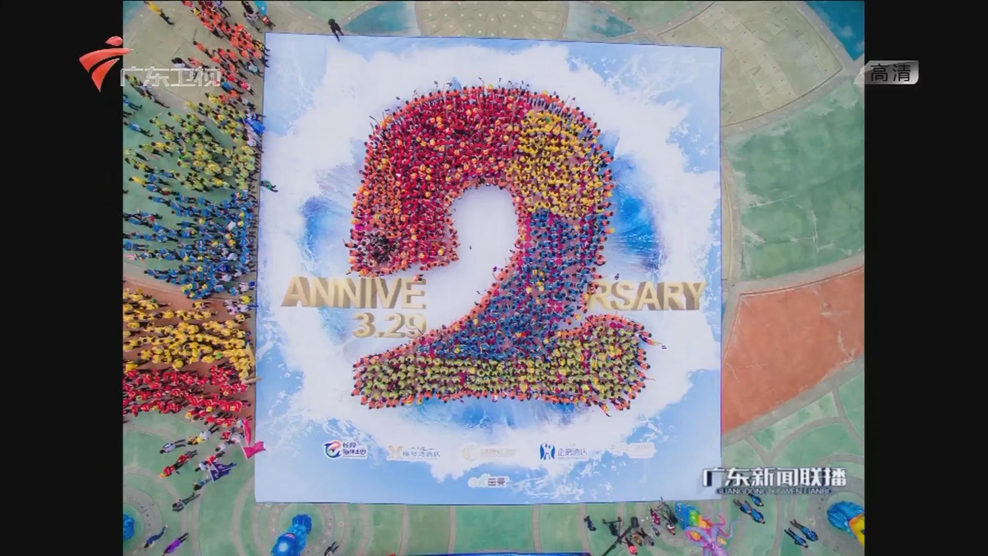 珠海长隆迎来两周岁生日 游客已达2500万人次