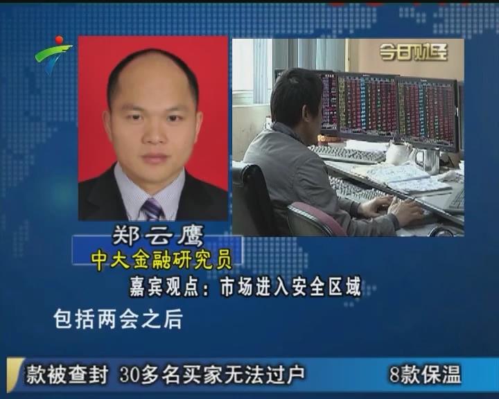郑云鹰:市场进入安全区域