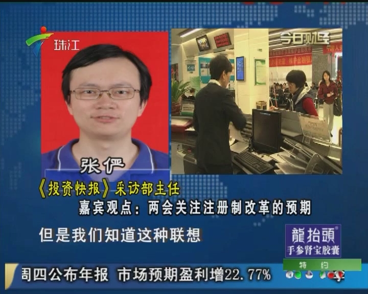 张俨:两会关注注册制改革的预期
