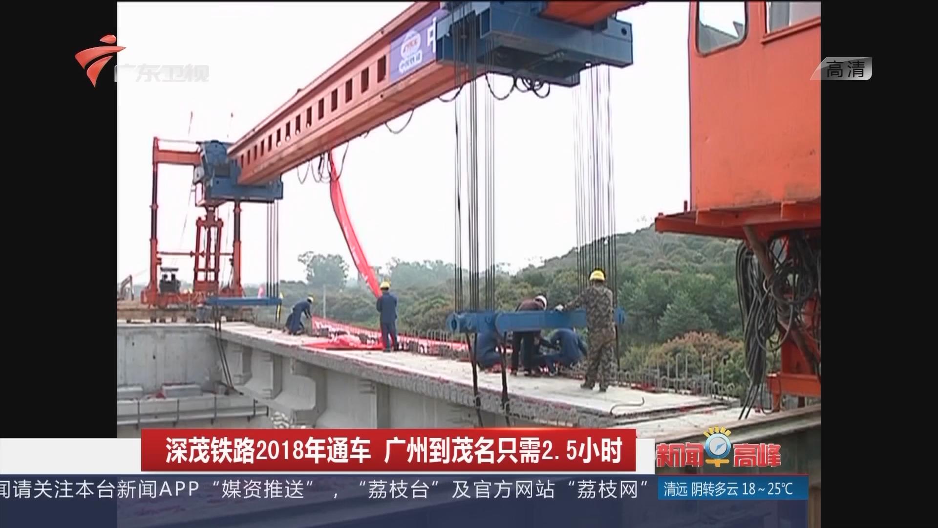 深茂铁路2018年通车 广州到茂名只需2.5小时