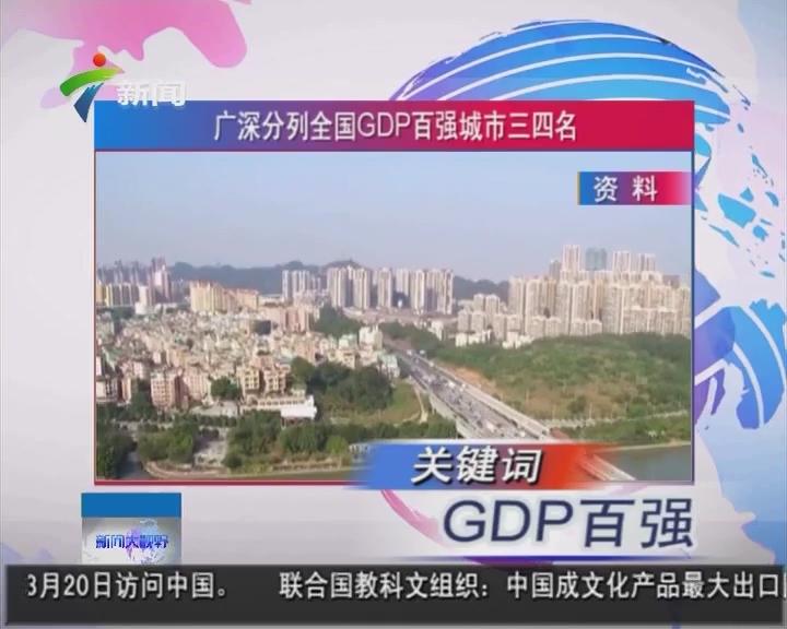 广深分列全国GDP百强城市三四名