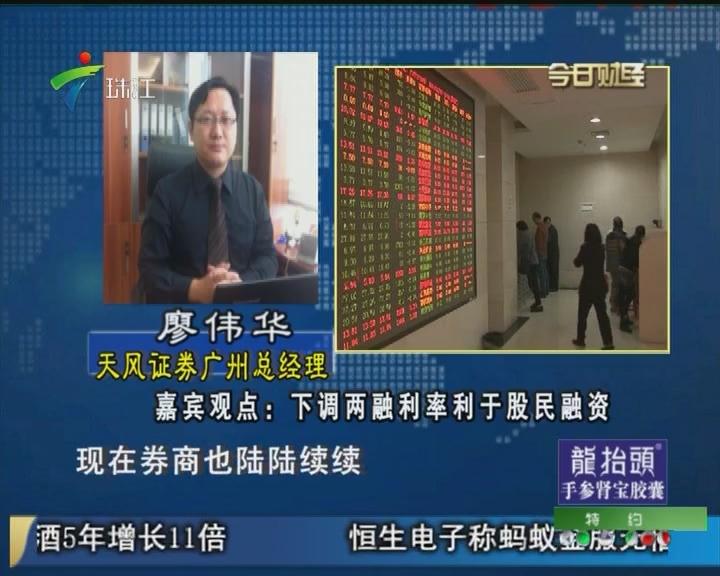 廖伟华:下调两融利率利于股民融资