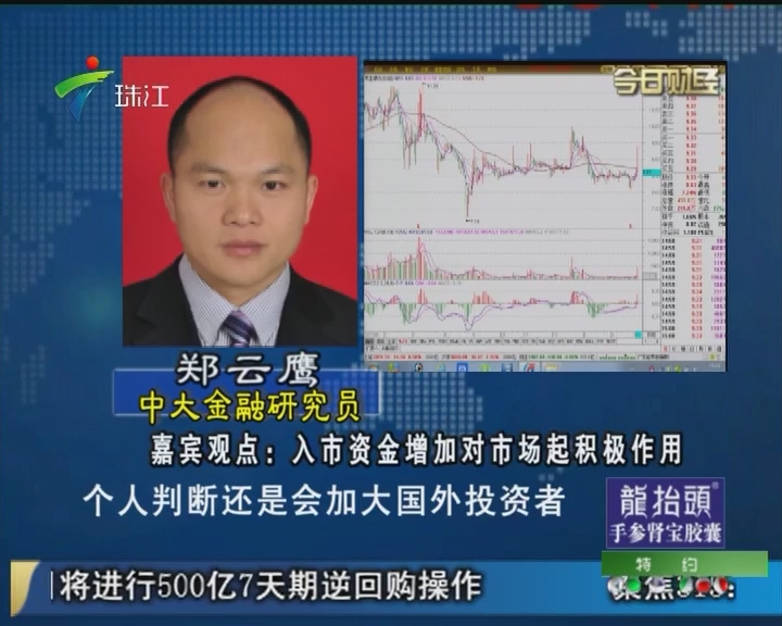 郑云鹰:入市资金增加对市场起积极作用