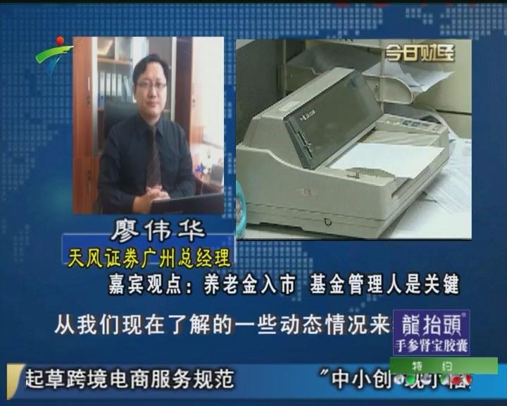廖伟华:养老金入市 基金管理人是关键