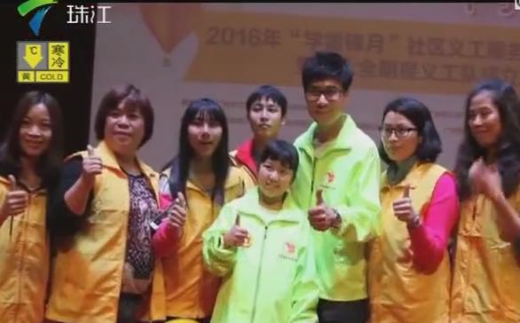 广州首支明星义工队成立