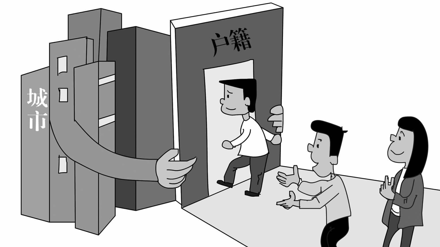 广州推新一轮户籍改革