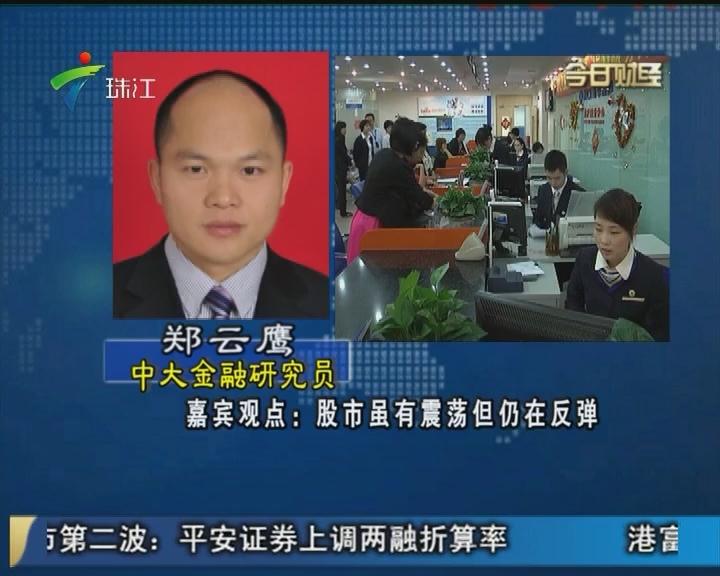 郑云鹰:股市虽有震荡但仍在反弹