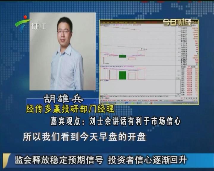 胡雄兵:刘士余讲话有利于市场信心
