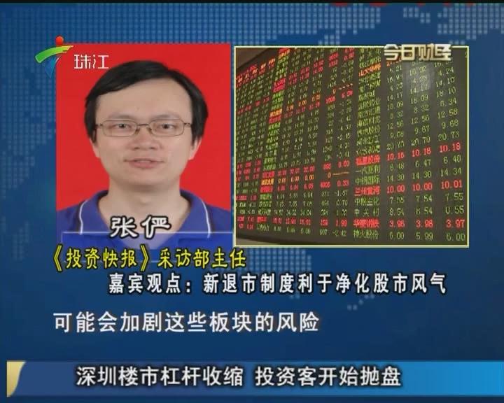 张俨:新退市制度利于净化股市风气