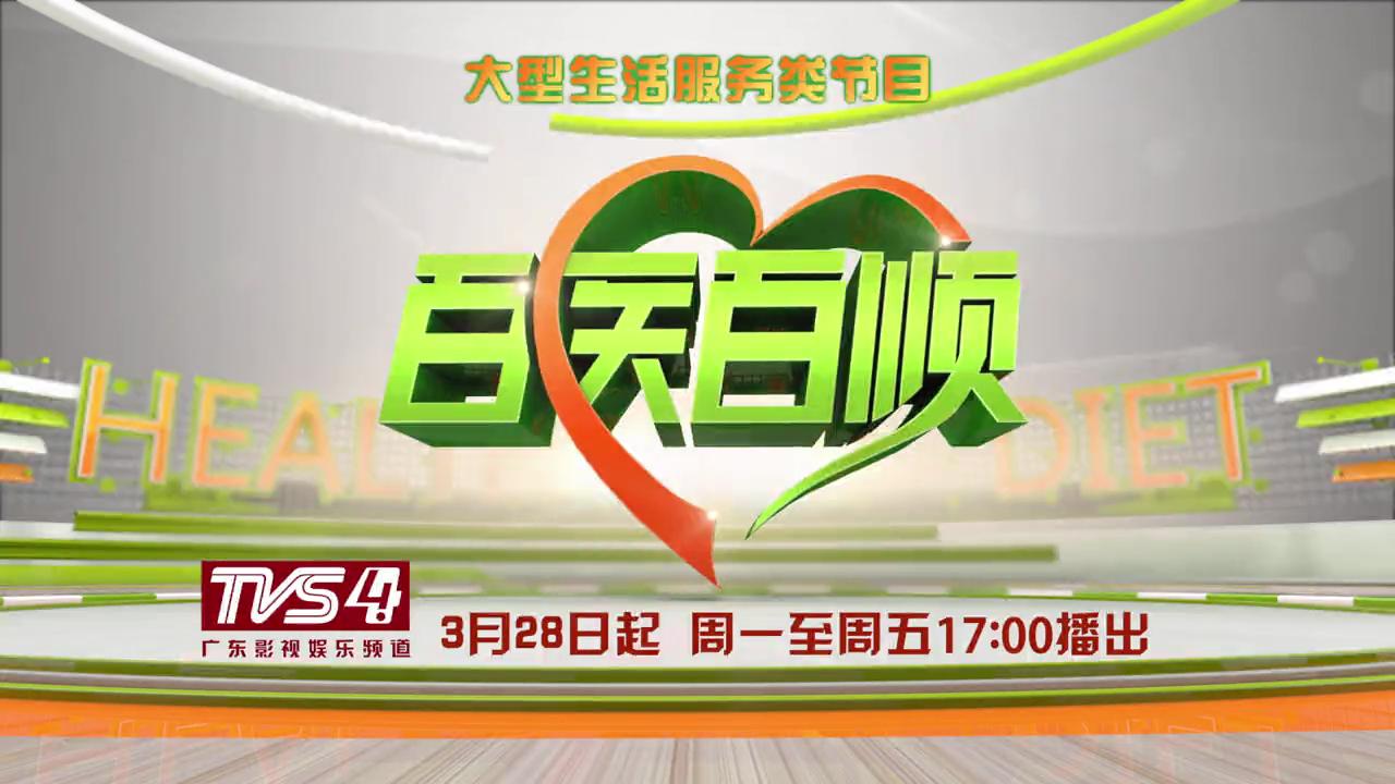 TVS4大型健康生活服务节目《百医百顺》3月28日起周一至周五17:00播出
