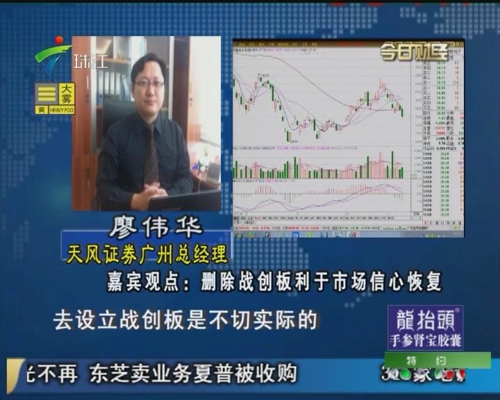 廖伟华:删除战创板利于市场信心恢复
