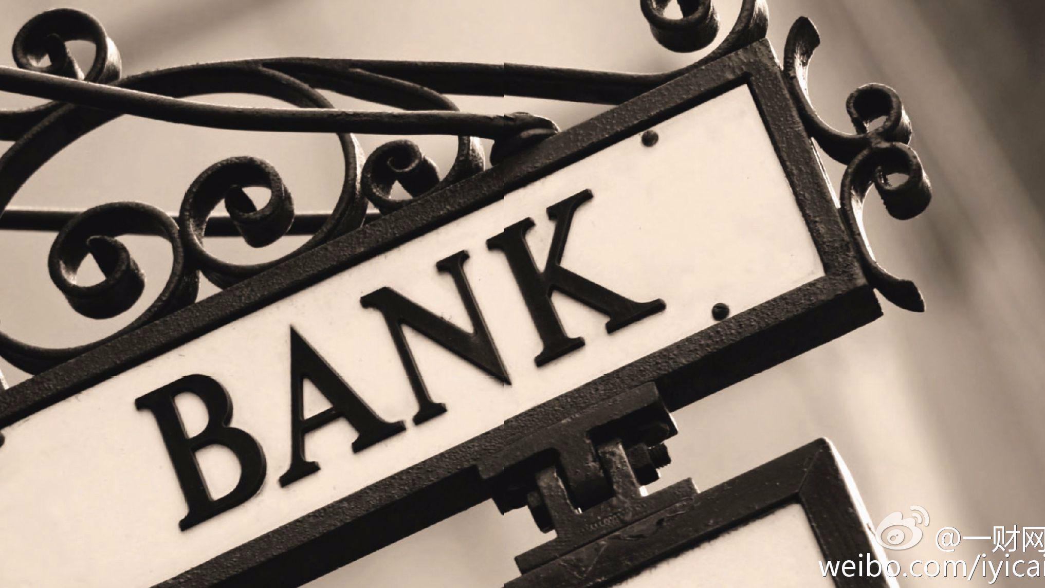 银行首份年报 有何亮点?