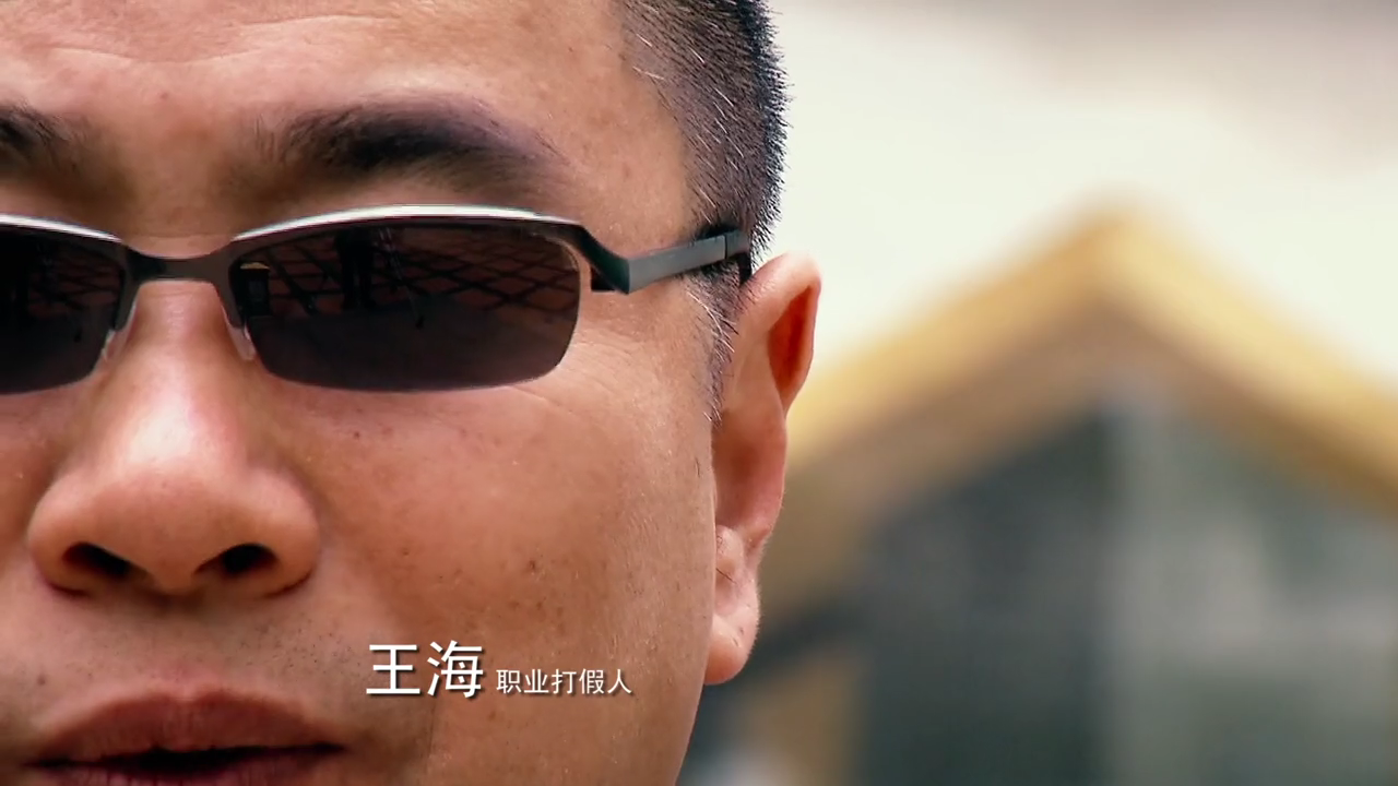 2016年广东315晚会 与王海一起做明白人