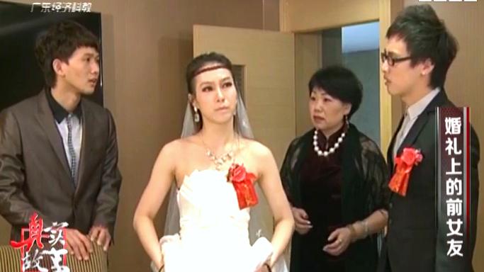 婚礼上的前女友