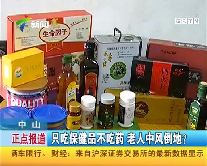 中山:只吃保健品不吃药 老人中风倒地?