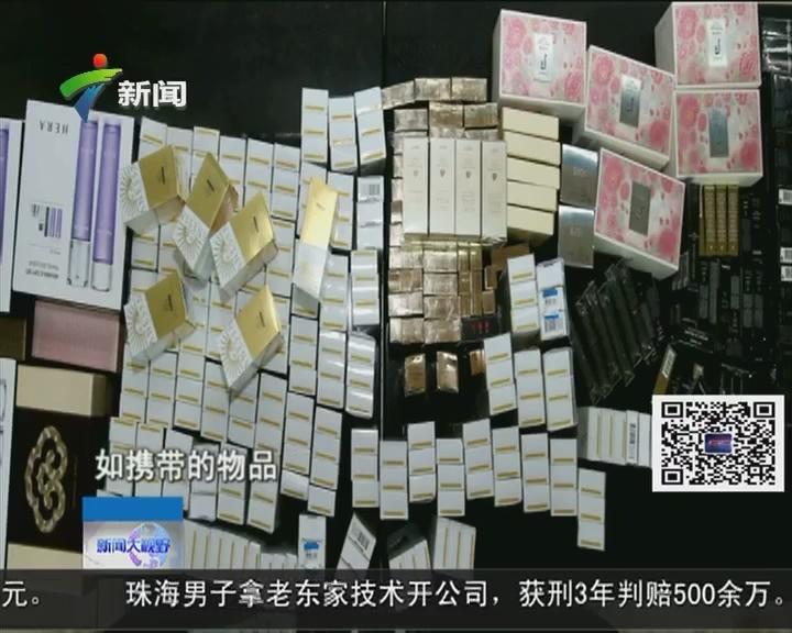 珠海:女子韩国归来 带14万元化妆品进境被查