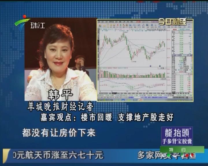 韩平:楼市回暖 支撑地产股走好