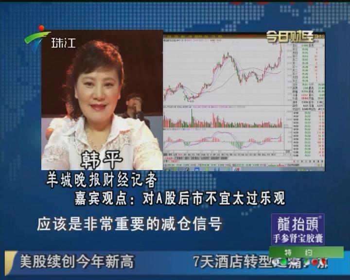 韩平:对A股后市不宜太过乐观
