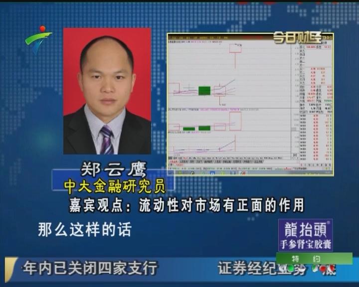 郑云鹰:流动性对市场有正面的作用