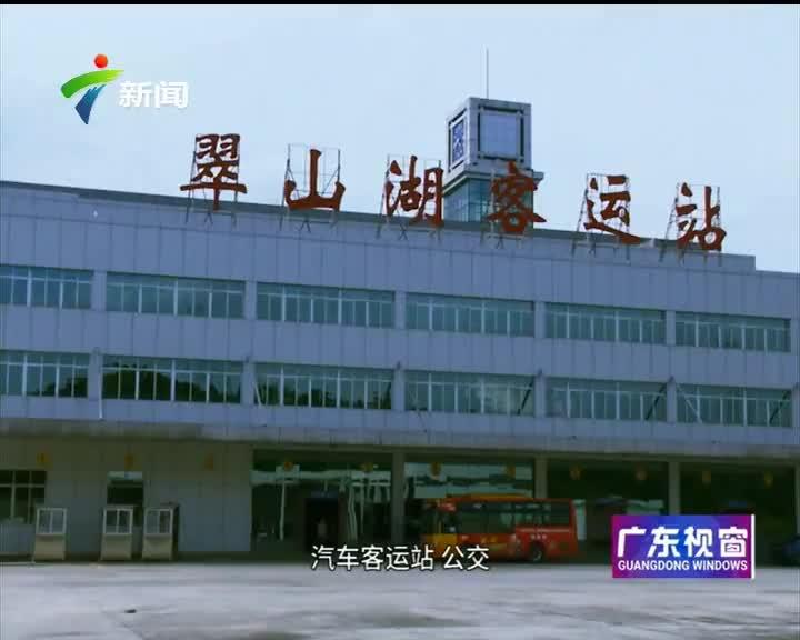 《广东视窗》:宜工宜居的产业新城——翠山湖科技产业园