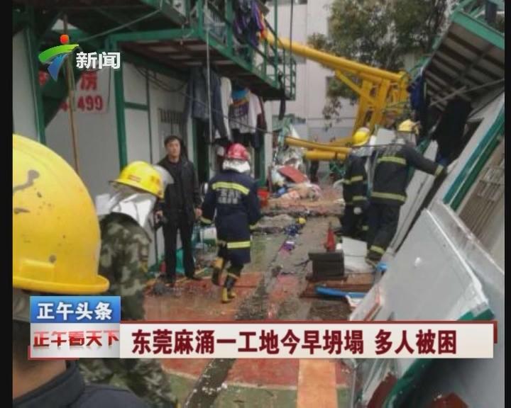 东莞麻涌一工地今早坍塌 多人被困
