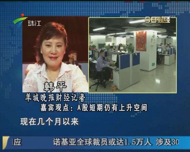 韩平:A股短期仍有上升空间