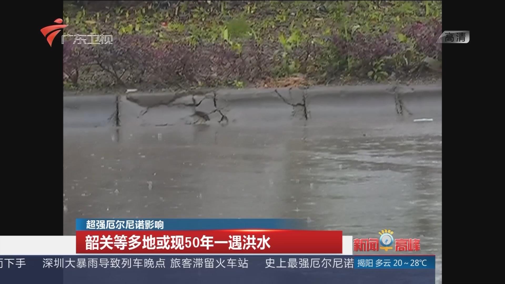 超强厄尔尼诺影响:韶关等多地或现50年一遇洪水