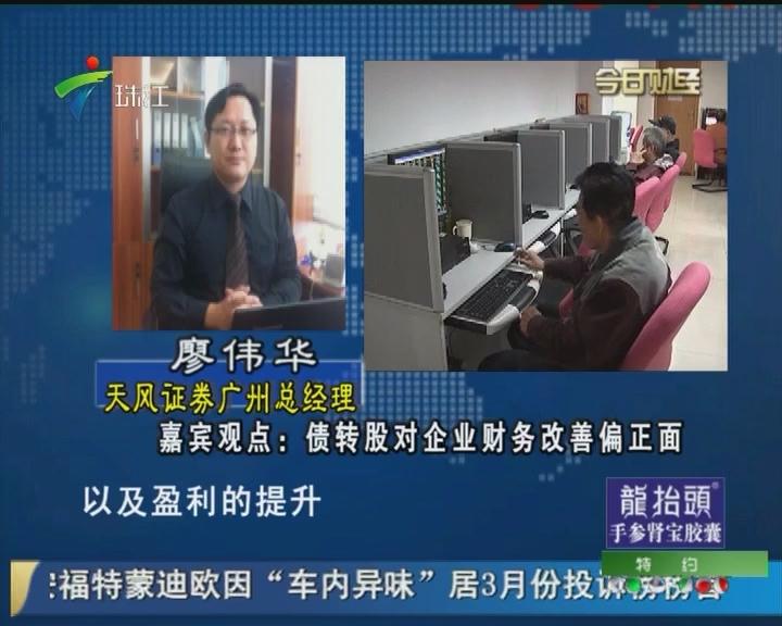 廖伟华:债转股对企业财务改善偏正面