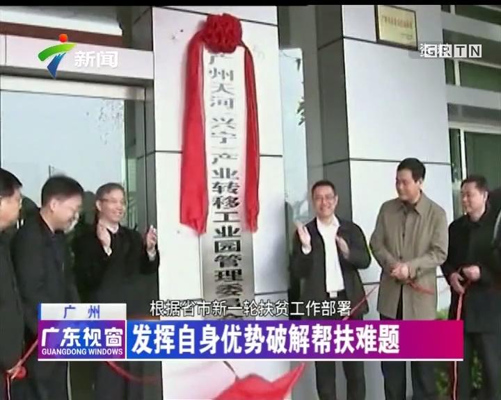 """广州:高标准完成扶贫开发""""双到""""任务"""