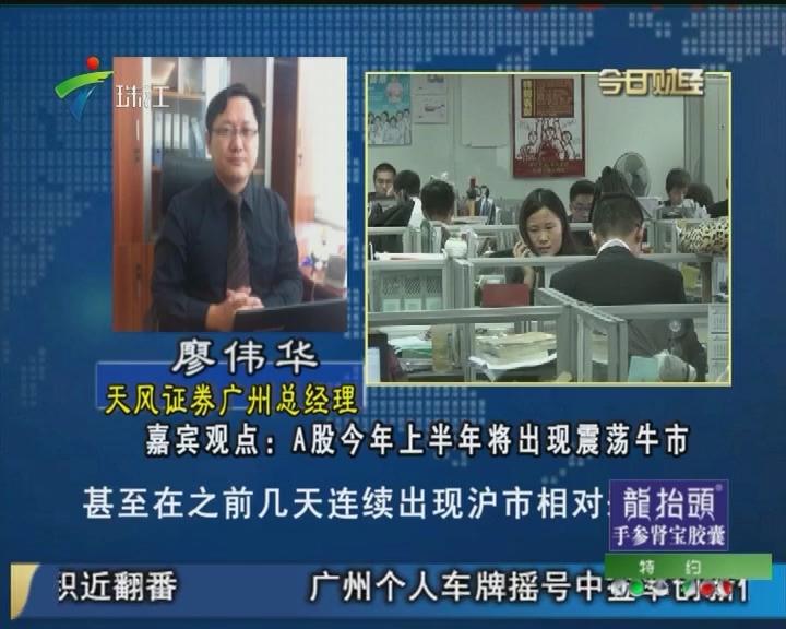 廖伟华:A股今年上半年将出现震荡牛市